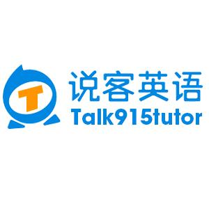 Talk915 logo - TeacherRecord