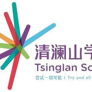 清澜山学校 Tsinglan School - TeacherRecord