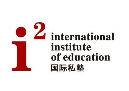 English teacher I2 international Institute of Education Logo